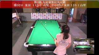 第3期 女流球聖位決定戦 in マグスミノエ 06/26/11 02:47AM - Captured...