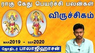 விருச்சகம் ராகு கேது பெயர்ச்சி பலன்கள் 2019 - 2020 | Balaji Haasan | Rahu Ketu Peyarchi 2019