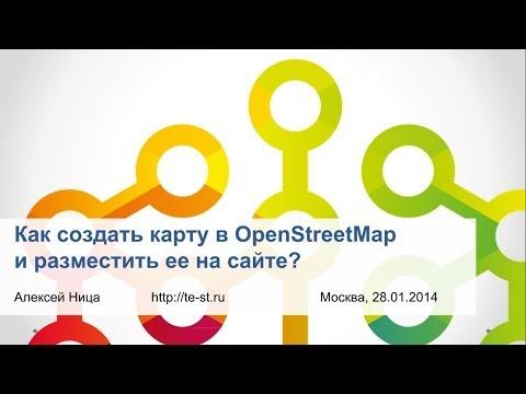Видеоурок: как создать карту в OpenStreetMap и разместить ее на своём сайте?