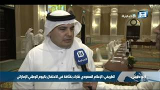الطريفي: الإعلام السعودي شارك بكثافة في الاحتفال باليوم الوطني الإماراتي