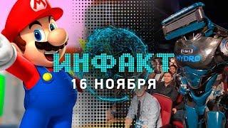 Инфакт от 16.11.2017 [игровые новости] — экранизация Mario, Sky, Trüberbrook, The Game Awards 2017…