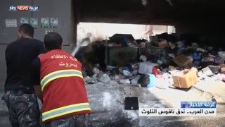 مدن العرب تدق ناقوس التلوث