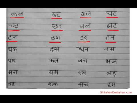 Learn hindi lesson 4 - Read 2- letter words