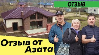Отзыв клиента о, построенном нами, ДОМЕ из КИРПИЧА в Казанистроим дома в МосквеМосковская область