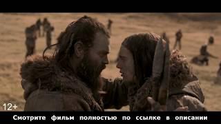 Новый приключенческий Фильм 'Альфа' 2018