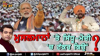 Why Clash Between Modi & Sidhu On Muslim Vote Bank ?|| To The Point || KP Singh || Jus Punjabi