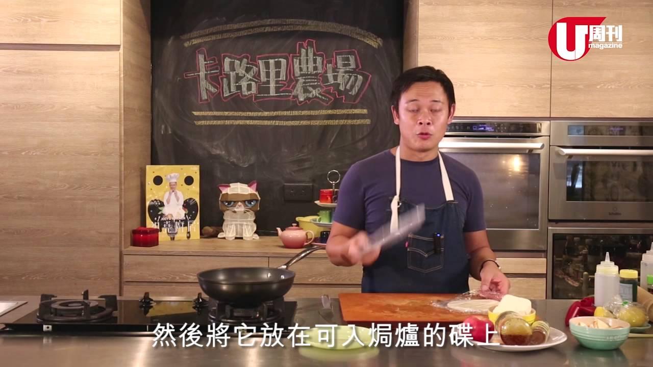 梁祖堯 Joey's Kitchen - 快趣烤餅蘋果批 (U Magazine Issue 531) - YouTube