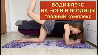 Упражнения БОДИФЛЕКС для похудения комплекс на ноги бедра и ягодицы