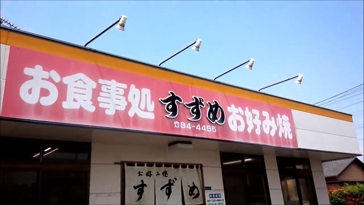 小野田 すずめ