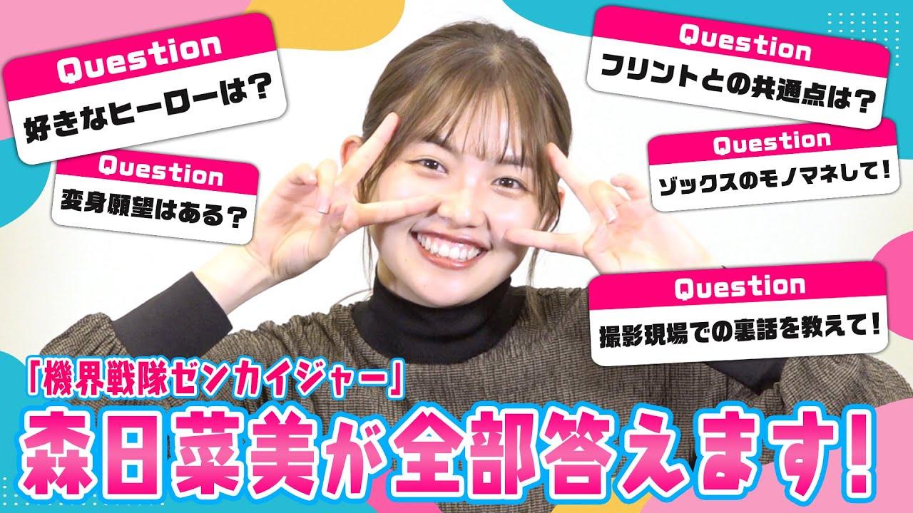 Oricon Interviews Hinami Mori (Flint)