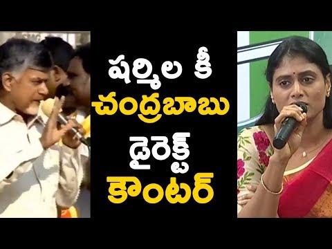 షర్మిల కీ చంద్రబాబు డైరెక్ట్ కౌంటర్ Chandrababu Super Counter to Sharmila