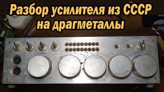разбор стерео-усилителя СССР на драгметаллы (От BLINa 52)