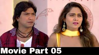 Rajawadi Chahiye Ame Manbher Rahiye   Movie Part 05   Vikram Thakor   Mamta Soni