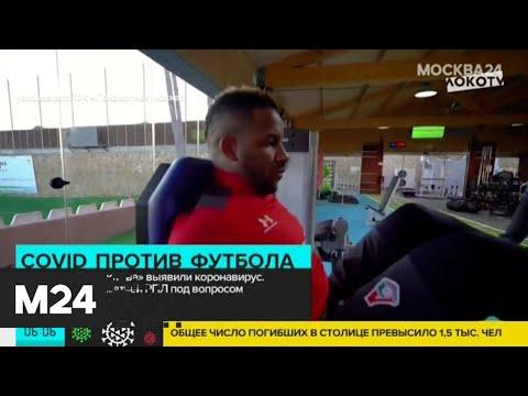"Футболист ""Локомотива"" Фарфан заразился коронавирусом - Москва 24"