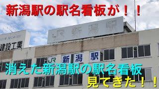 【新潟駅の駅名看板!!】消えた新潟駅の駅名看板を見てきた!!
