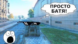 World of Tanks Приколы | ВЕСЁЛЫЙ Мир Танков