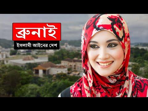 ব্রুনাইঃ বিশ্বের অন্যতম ধনী রাষ্ট্র ।। All About Brunei in Bengali