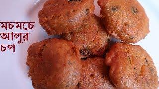 সহজে মচমচে আলুর চপ তৈরি করুন | Potato Chop Bangla Recipe | How to make aloo chop | Alu chop recipe