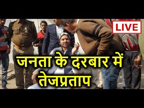 Action में Tej Pratap Yadav, Patna में  RJD Office में शुरू हुआ जनता दरबार |