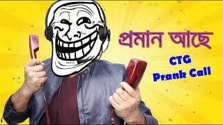 Ctg prank call ।। Proman Ache (প্রমান আছে)