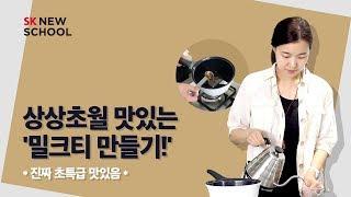 [SK NEW SCHOOL] 상상초월 맛있는 '밀크티 만들기'