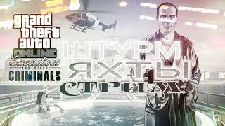 Grand Theft Auto 5 Online - Тюнинг Автомобилей