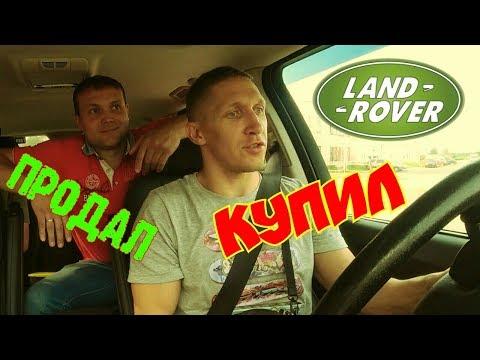 Решил купить старый RANGE ROVER VOGUE / Миша Яковлев ИЗМЕНИЛ ЦЕНУ при встрече!