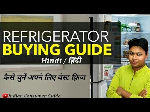 Guide To Buy The Best Refrigerator Fridge In India 2017 (HINDI)  कैसे चुने अपने लिए सबसे बेस्ट फ्रिज