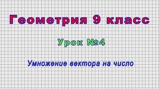 Геометрия 9 класс (Урок№4 -. Умножение вектора на число.)