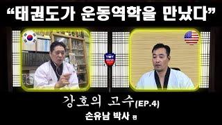 태권도가 운동역학을 만났다 - 강호의 고수 손유남 박사…