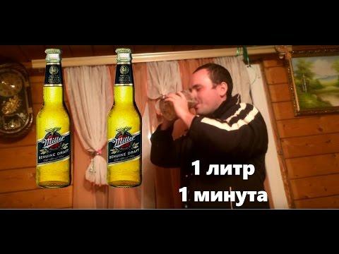 Литр пива за 1 Минуту (1 Liter of beer for 1 minute)