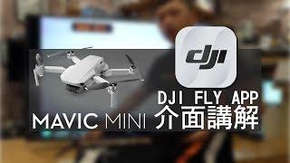 MAVIC MINI 教學系列 | DJI FLY APP 介面講解