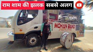 Mohan Band Girad Aisi Deewangi Dekhi Nahi Kahi 💖 Deewana Ma.🎹🎤Ram & Sham🥁🎵
