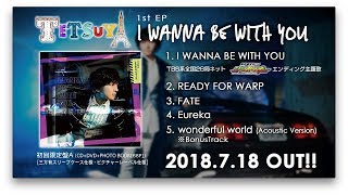 TETSUYA 1st EP「I WANNA BE WITH YOU」全曲試聴トレーラー