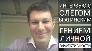 Олег Брагинский – интервью с гением личной эффективности(Чтобы эффективно общаться с другими людьми, заводить и поддерживать полезные связи, пройдите бесплатный..., 2016-02-21T12:22:33.000Z)