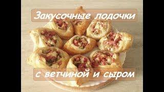 Закусочные лодочки с Ветчиной и Сыром за 5 МИНУТ