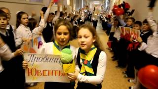 Download Ювента LipDub 2015 школа 544 MP3 song and Music Video