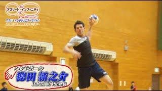 【アスリート・インフィニティ ♯115】徳田新之介(ハンドボール)
