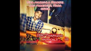 #yuvan #imcthamizha #sms Oru Paarvaiyil Song Cover | SMS | Siva Manasula Sakthi | Yuvan