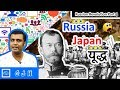 Russian Revolution Part 3 : - Russia Japan War 1904 to 1905 and The Russian defeat ( Hindi )
