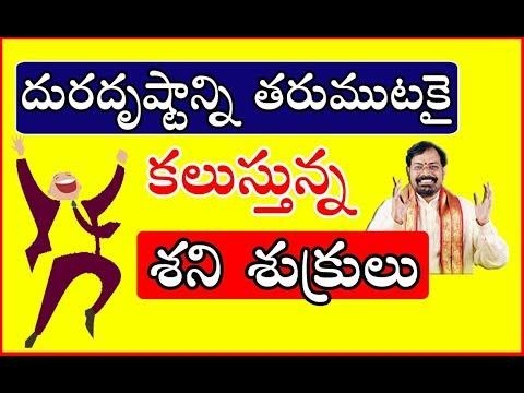 దురదృష్టాన్ని తరుముటకై  కలుస్తున్న శని శుక్రులు | Pranati Television