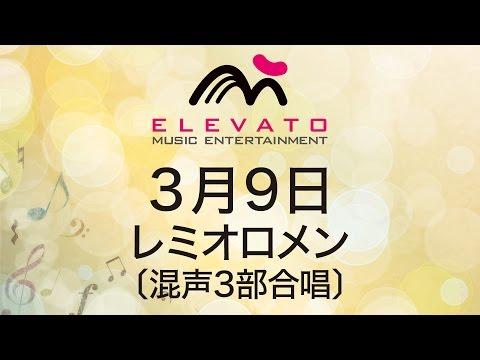 EMG3-0013 3月9日/レミオロメン〔混声3部合唱〕