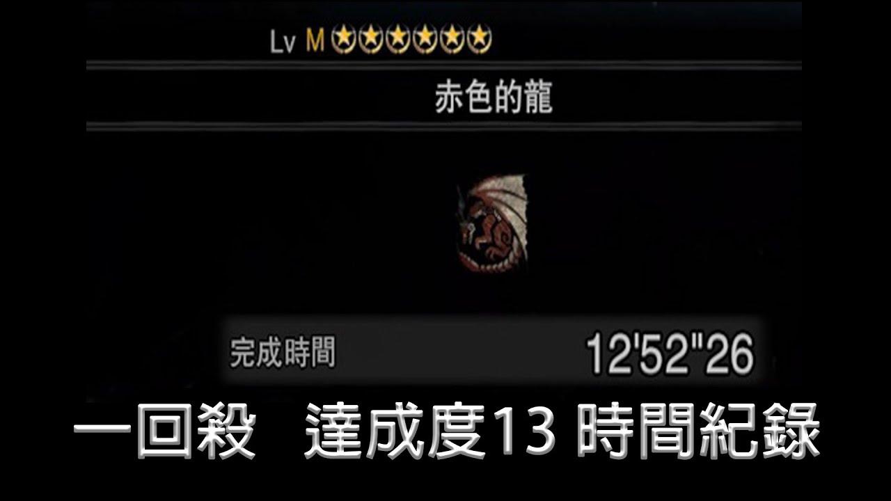 冥赤龍ムフェト・ジーヴァ 一回殺 12分52秒 達成度13 - YouTube