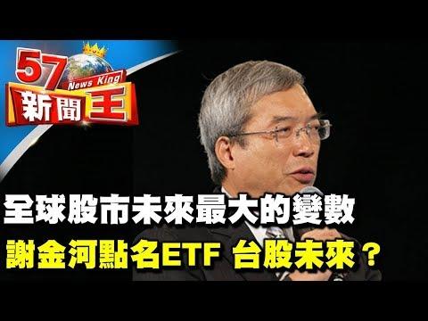 全球股市未來最大的變數 謝金河點名ETF 台股未來?《57新聞王》2017.11.06