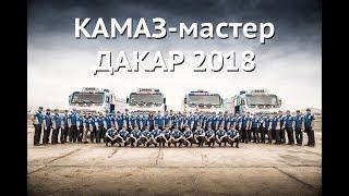 КАМАЗ-мастер на ралли «Дакар 2018» - 5-е января - Проверки перед гонкой