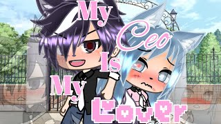 {My CEO is my Lover} || ❤️GLMM❤️|| {Gacha Life Mini Movie} ||