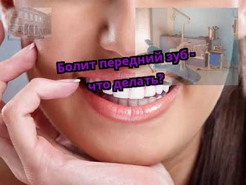 Болят зубы передние