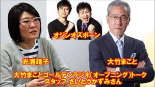 大竹まことゴールデンラジオ(オープニング)トークで、剣道大会の優勝...