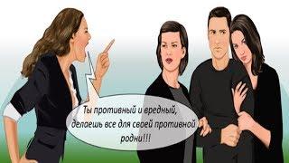 Родственники мужа вас не любят и лезут в семью