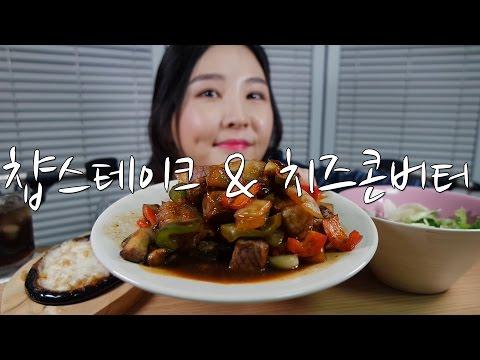 귀로 먹는 ASMR|스테이크에서 이런 소리가 나다니!|Cooking&Eating Sounds|Chopsteak&Corn Butter